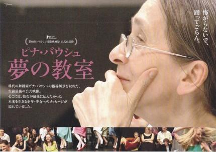 映画「ピナ・バウシュ 夢の教室」チラシ