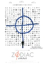 映画「ゾディアック」