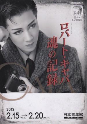 宝塚歌劇 空組東京特別公演「ロバート・キャパ魂の記録」