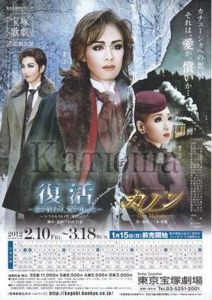 宝塚歌劇 花組公演「復活」「カノン」