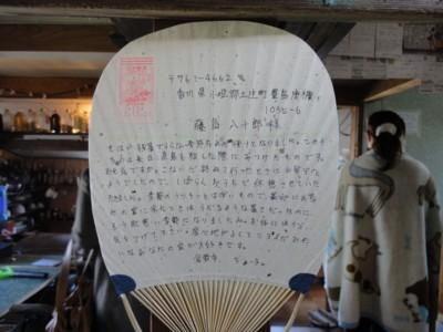 藤浩司(ふじひろし)さん作「藤島八十郎をつくる」3