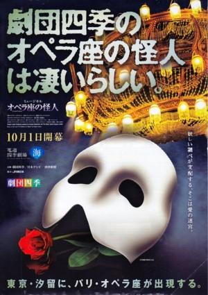 劇団四季公演「オペラ座の怪人」2011年