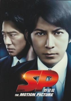 映画「SP 野望編」