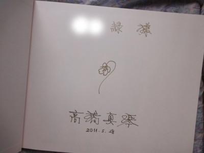 「高橋真琴個展 MACOTO77 星の天使達」 2010年高橋真琴の夢とロマン展」にサイン