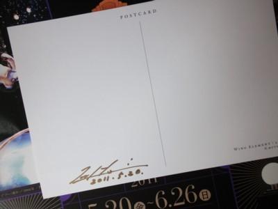 「WING ELEMENT」ポストカード2